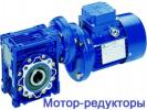 Редукторы, мотор-редукторы NMRW, DRW, Ч, 2Ч;   R, H, МЦ2С;