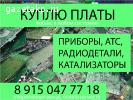 КУПЛЮ ПЛАТЫ, РАДИОДЕТАЛИ и т.п.